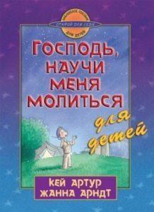 Книга - Госодь научи меня молиться
