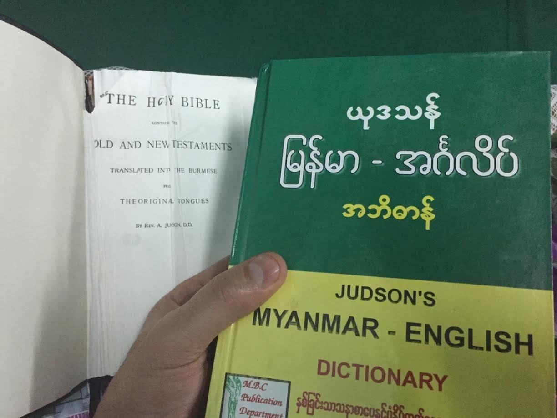 cel mai popular dicționar myanmar-englez
