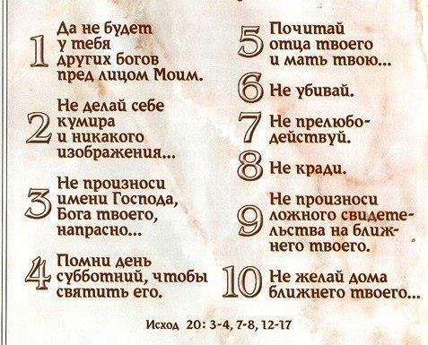 Знаешь ли ты Десять Заповедей?