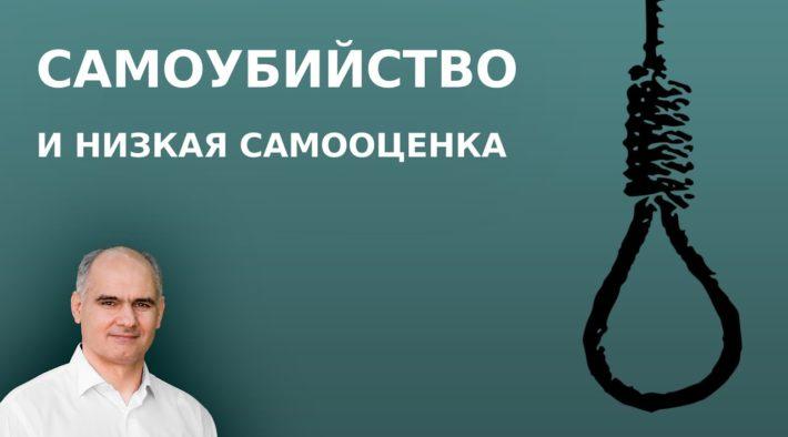 Самоубийство и самооценка | Пастор Василе Филат