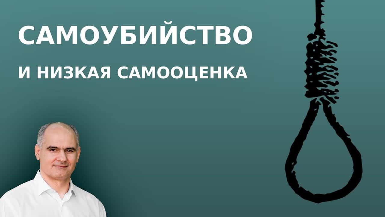 Самоубийство и самооценка   Пастор Василе Филат