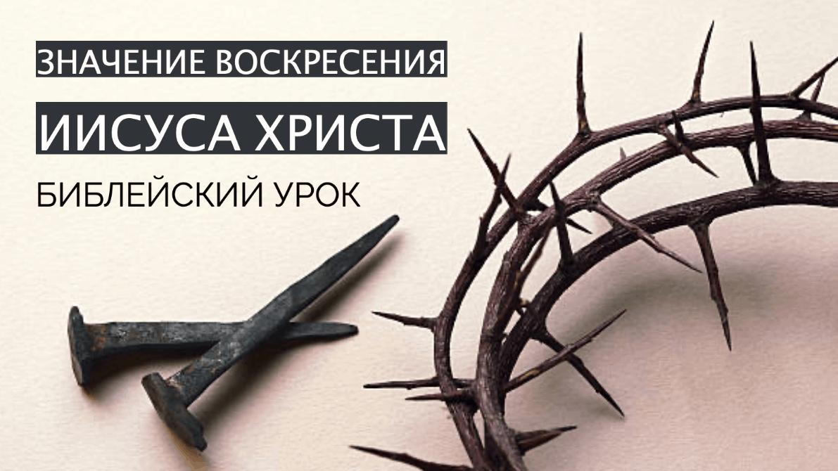 значении воскресения Иисуса Христа